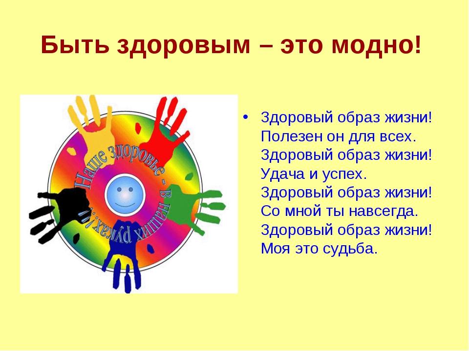 Картинки по запросу рекомендации здоровый образ жизни школьника